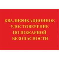 Квалификационное удостоверение по пожарной безопасности (10*7) Тисн. Квалификационное  удостоверение по пожарной безопасности