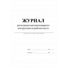Журнал регистрации противопожарного инструктажа на рабочем месте 30л