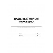 Вахтенный журнал крановщика 30л